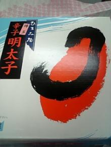 アトリエアンのブログ-明太子2