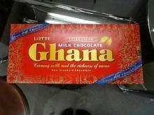 アトリエアンのブログ-ガーナ